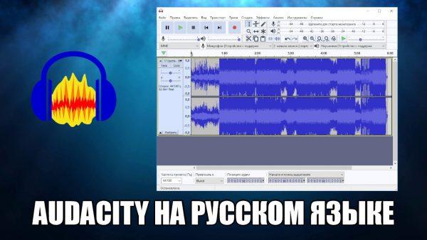 Обзор программы Audacity на русском языке