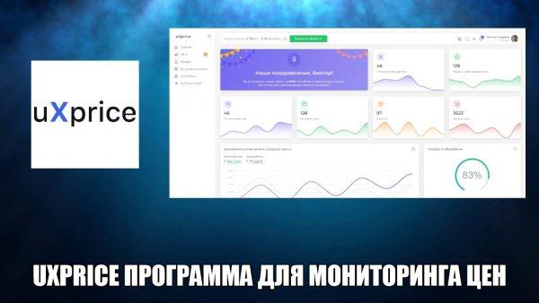 Обзор сервиса Uxprice на русском языке