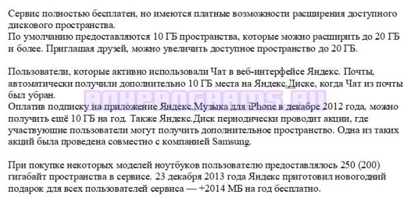 Хранение данных на Яндекс Диск