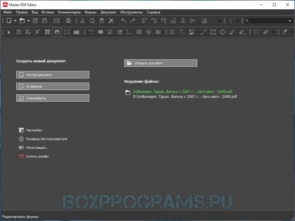 Master PDF Editor на русском языке