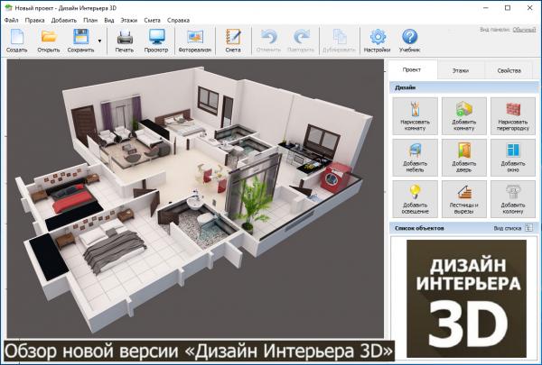 Обзор программы Дизайн Интерьера 3D на русском языке