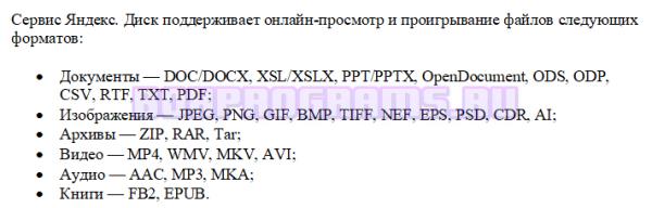 Поддерживаемые форматы файлов в Яндекс Диске