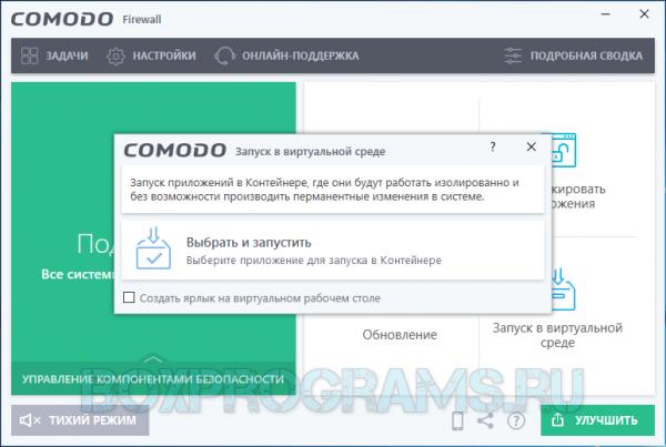 Comodo Firewall для ПК