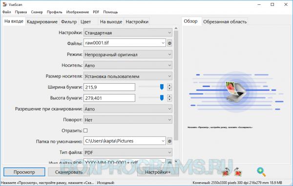VueScan русская версия для Windows 10, 7, 8, XP, Vista