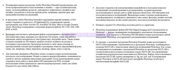 Расширенные функции программы Фотошоп русская версия