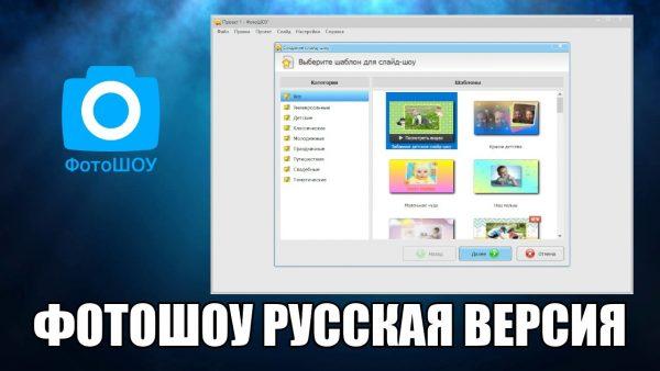 Обзор программы ФотоШОУ pro на русском языке