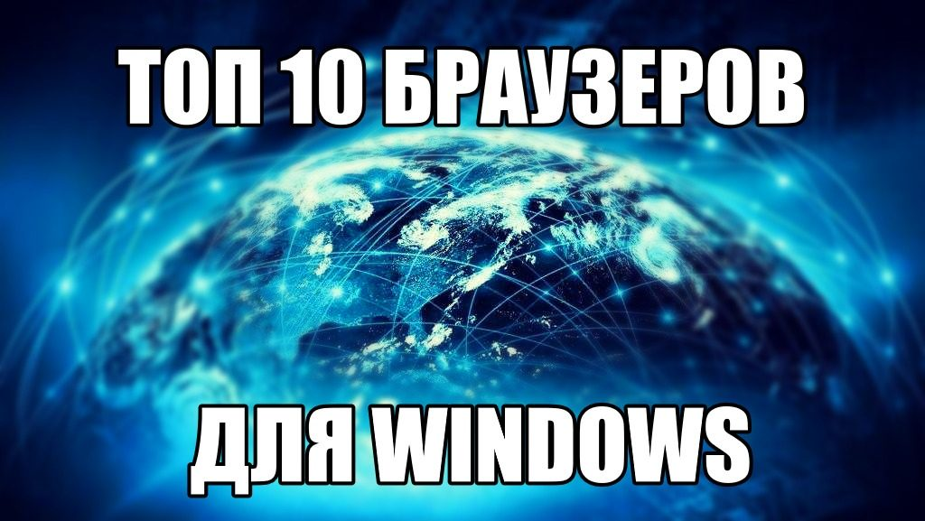 Обзор лучших браузеров для Windows 10, 7, 8, XP, Vista