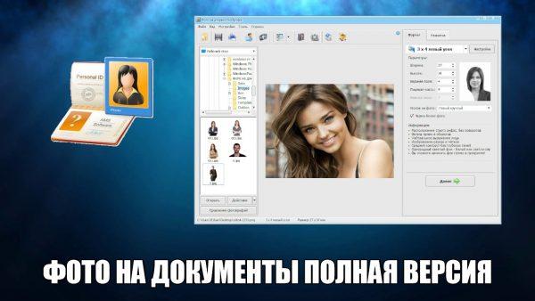 Обзор программы Фото на документы на русском языке