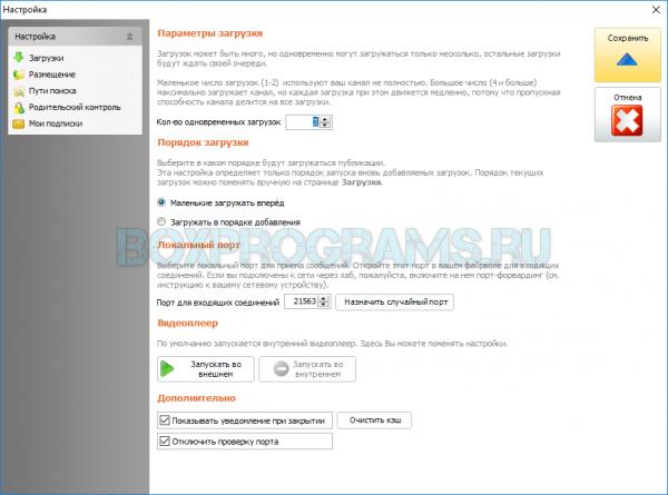 Shareman для Windows