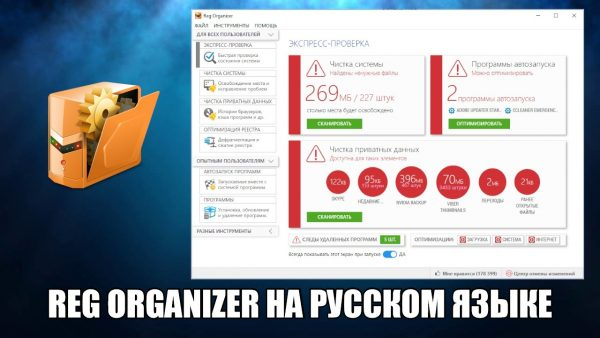 Обзор программы Reg Organizer на русском языке