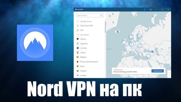 Обзор программы Nord VPN на русском языке