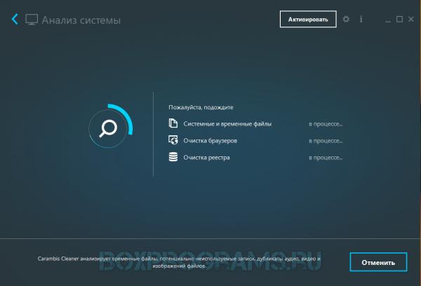 Carambis Cleaner русская версия