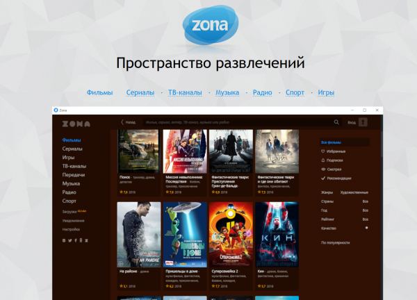 Обзор программы Zona русская версия