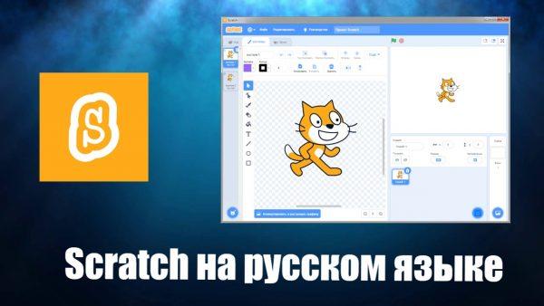 Обзор программы Scratch на русском языке