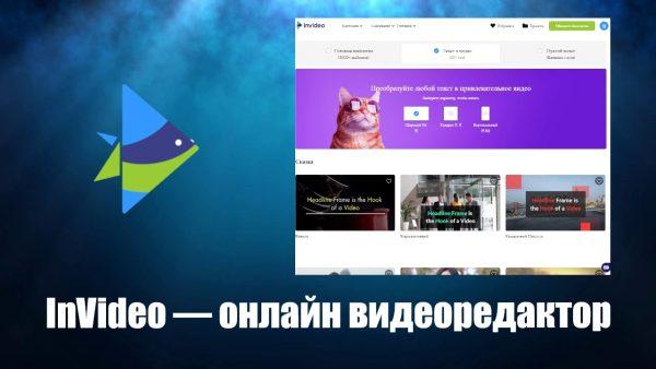 Обзор онлайн видеоредактора на русском языке