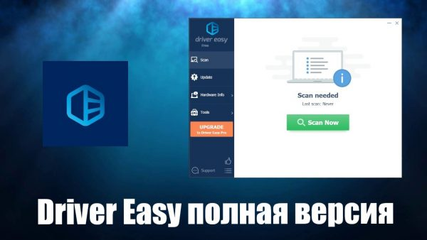 Обзор программы Driver Easy на русском языке