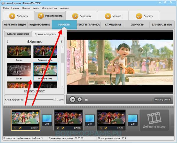Видеомонтаж эффекты в программе