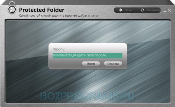 IObit Protected Folder для Windows