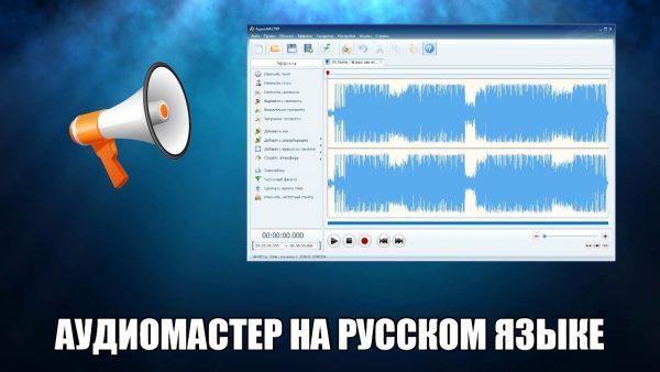 Обзор программы Аудиомастер на русском языке