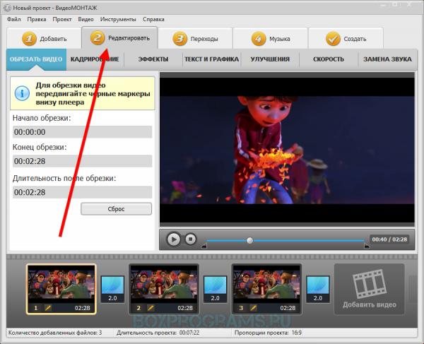 Видеомонтаж как редактировать