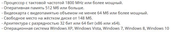 Системные требования Браузера Опера на компютер