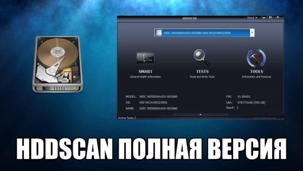 Обзор программы HDDScan на русском языке