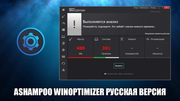 Обзор программы Ashampoo WinOptimizer на русском языке