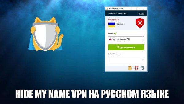 Обзор программы Hide My name vpn на русском языке