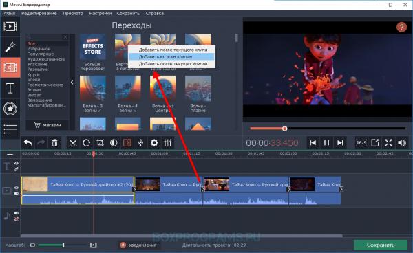 Movavi Video Editor добавить переходы ко всем клипам