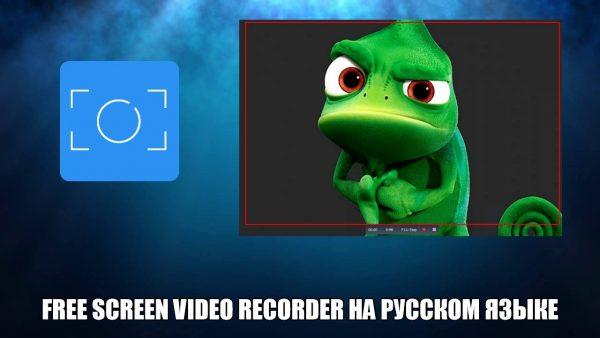 Обзор программы Free Screen Video Recorder на русском языке