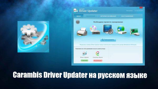 Обзор программы Carambis Driver Updater на русском языке