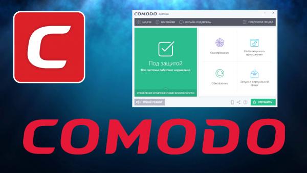 Обзор программы Comodo Antivirus на русском языке