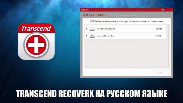 Обзор программы Transcend RecoveRx на русском языке