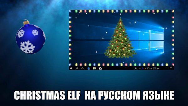 Обзор программы Christmas Elf на русском языке