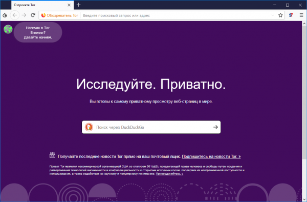 Tor Browser новая версия
