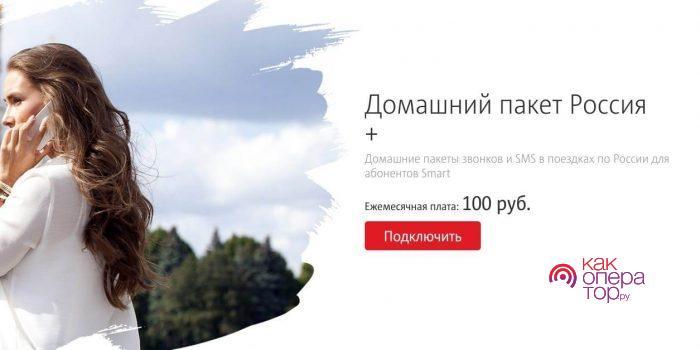 Услуга МТС «Домашний пакет Россия плюс»