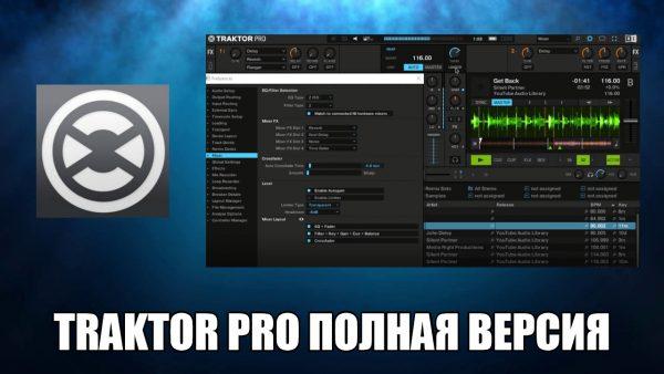 Обзор программы Traktor Pro на русском языке