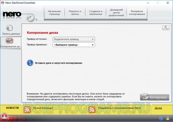 Nero Free для Windows 7, 8, 10, XP, Vista