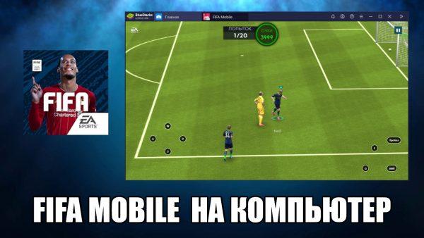 Обзор игры FIFA Mobile на компьютер
