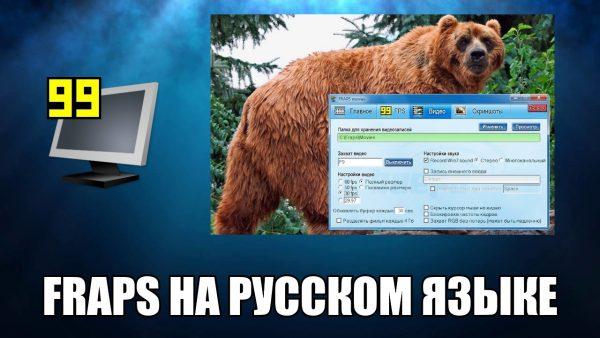 Обзор программы Fraps на русском языке