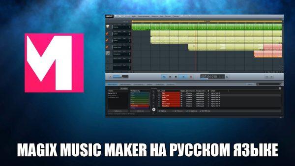 Обзор программы MAGIX Music Maker на русском языке