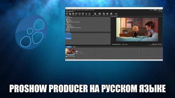 Обзор программы ProShow Producer на русском языке