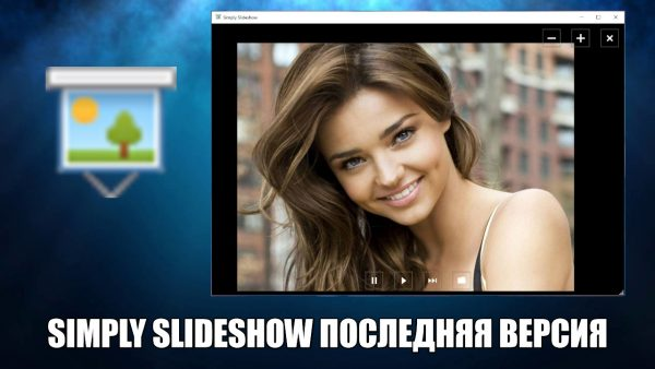 Обзор программы Simply Slideshow на русском языке