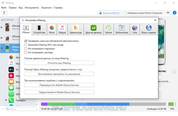 iMazing для Windows