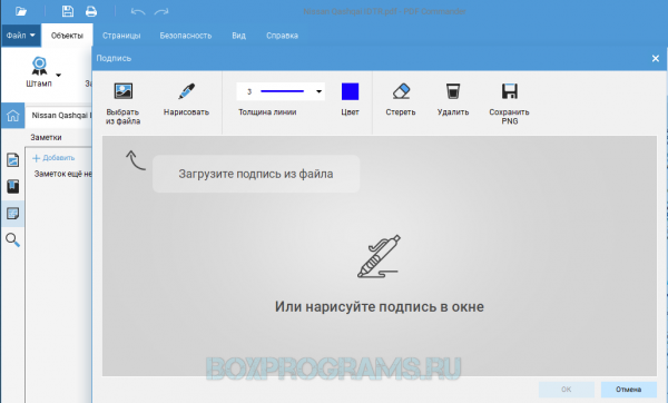 PDF Commander для Windows 7, 8, 10, XP, Vista