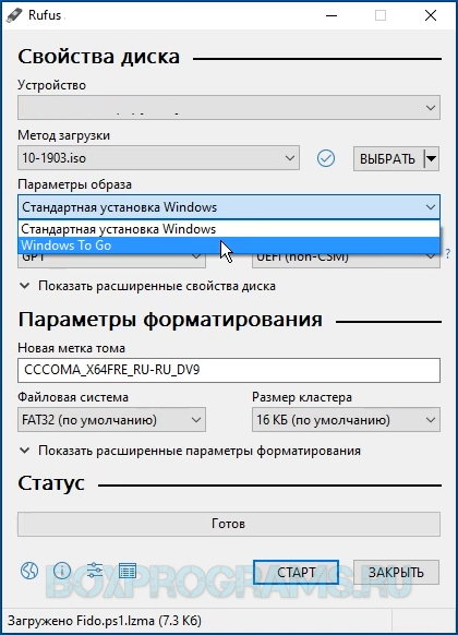 Rufus для Windows 10, 7, 8, Xp, Vista