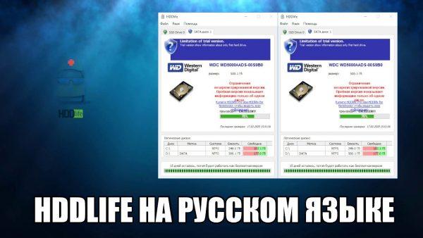 Обзор программы HDDlife на русском языке
