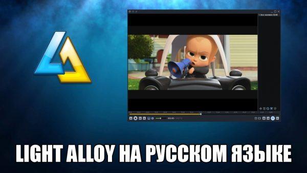 Обзор программы Light Alloy на русском языке