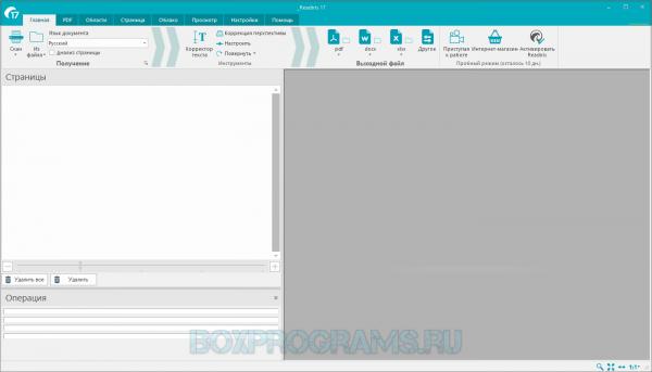 Readiris Pro русская версия для Windows 10, 7, 8, XP, Vista