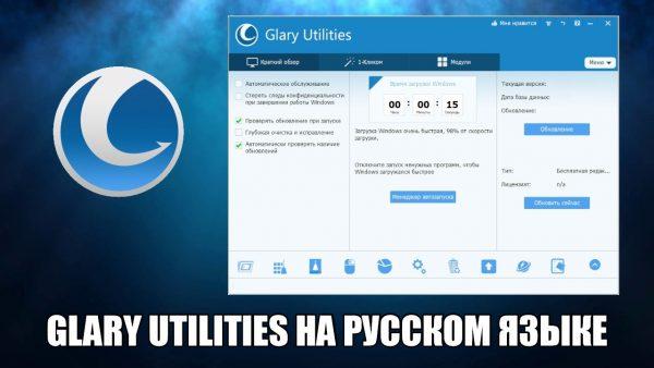 Обзор программы Glary Utilities на русском языке